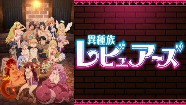 異種族レビュアーズ アニメ無料動画をフル視聴!KissAnimeやアニポ・B9もリサーチ