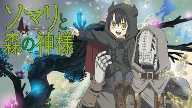 ソマリと森の神様 アニメ無料動画をフル視聴!アニチューブ・B9もリサーチ