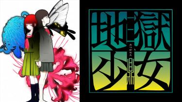 地獄少女 三鼎 (3期)アニメ無料動画をフル視聴!KissAnimeやアニポ・B9もリサーチ