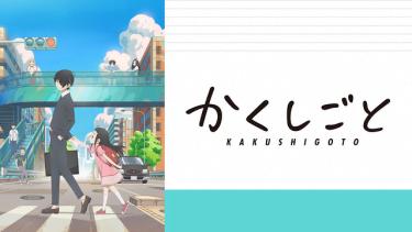 かくしごと アニメ無料動画をフル視聴!KissAnimeやアニポ・B9もリサーチ