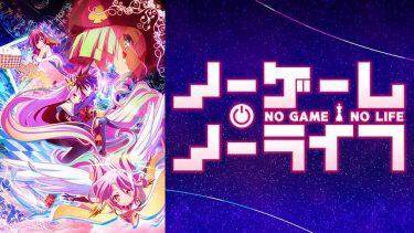 ノーゲーム・ノーライフ アニメ無料動画をフル視聴!KissAnimeやアニポ・B9もリサーチ