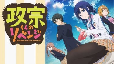 政宗くんのリベンジ アニメ無料動画をフル視聴!KissAnimeやアニポ・B9もリサーチ