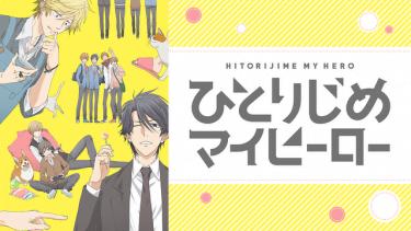 ひとりじめマイヒーロー アニメ無料動画をフル視聴!KissAnimeやアニポ・B9もリサーチ