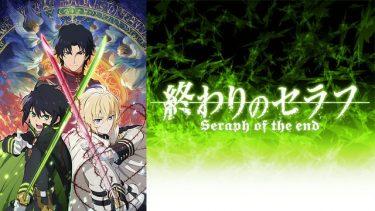 終わりのセラフ アニメ無料動画をフル視聴!KissAnimeやアニポ・B9もリサーチ
