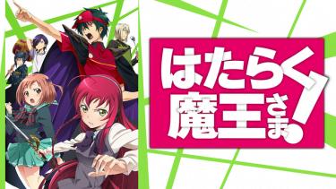 はたらく魔王さま!アニメ無料動画をフル視聴!KissAnimeやアニポ・B9もリサーチ