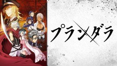 プランダラ アニメ無料動画をフル視聴!KissAnimeやアニポ・B9もリサーチ