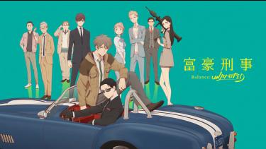 富豪刑事 アニメ無料動画をフル視聴!KissAnimeやアニポ・B9もリサーチ