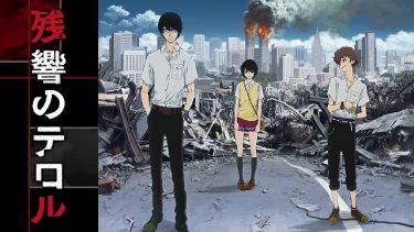 残響のテロル アニメ無料動画をフル視聴!KissAnimeやアニポ・B9もリサーチ