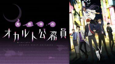 真夜中のオカルト公務員 アニメ無料動画をフル視聴!KissAnimeやアニポ・B9もリサーチ