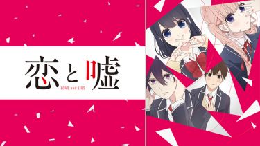 恋と嘘 アニメ無料動画をフル視聴!KissAnimeやアニポ・B9もリサーチ