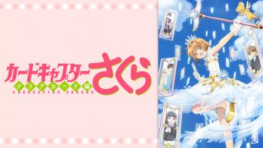 カードキャプターさくら クリアカード編(3期)アニメ無料動画をフル視聴!KissAnimeやアニポ・B9もリサーチ