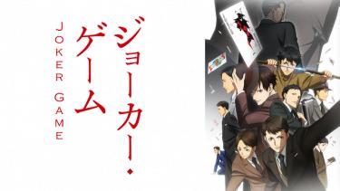 ジョーカー・ゲーム アニメ無料動画をフル視聴!KissAnimeやアニポ・B9もリサーチ