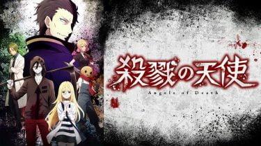 殺戮の天使 アニメ動画を無料フル視聴!KissAnimeやAniTube・B9もリサーチ
