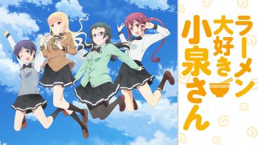 ラーメン大好き小泉さん アニメ無料動画をフル視聴!KissAnimeやアニポ・B9もリサーチ