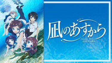 凪のあすから アニメ無料動画を高画質でフル視聴!B9・アニチューブもリサーチ