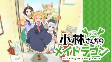 小林さんちのメイドラゴン アニメ無料動画をフル視聴!KissAnimeやアニポ・B9もリサーチ