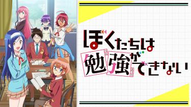 ぼくたちは勉強ができない(ぼく勉1期)アニメ無料動画をフル視聴!KissAnimeやアニポ・B9もリサーチ