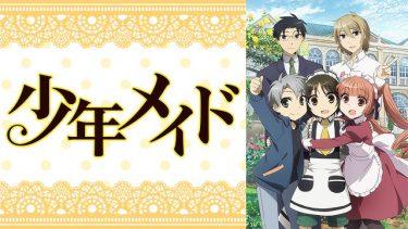 少年メイド アニメ動画を無料フル視聴!KissAnimeやAniTube・B9もリサーチ