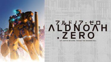 アルドノア・ゼロ アニメ無料動画をフル視聴!KissAnimeやアニポ・B9もリサーチ