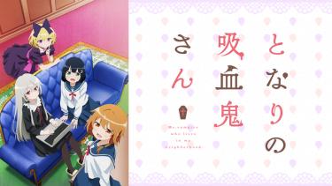 となりの吸血鬼さん アニメ無料動画をフル視聴!KissAnimeやアニポ・B9もリサーチ