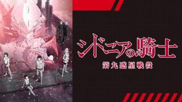 シドニアの騎士第九惑星戦役(2期)アニメ動画を無料フル視聴!KissAnimeやAniTube・B9もリサーチ