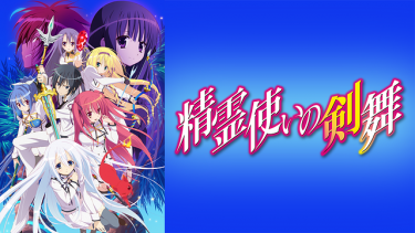 精霊使いの剣舞 アニメ動画を無料フル視聴!KissAnimeやAniTube・B9もリサーチ