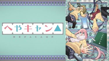 へやキャン△アニメ無料動画をフル視聴!KissAnimeやアニポ・B9もリサーチ
