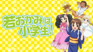 若おかみは小学生!アニメ無料動画をフル視聴!KissAnimeやアニポ・B9もリサーチ