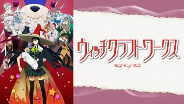 ウィッチクラフトワークス アニメ無料動画をフル視聴!KissAnimeやアニポ・B9もリサーチ