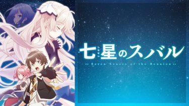 七星のスバル アニメ無料動画をフル視聴!KissAnimeやアニポ・B9もリサーチ