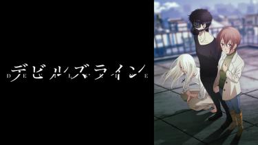 デビルズライン アニメ動画を無料フル視聴!KissAnimeやAniTube・B9もリサーチ