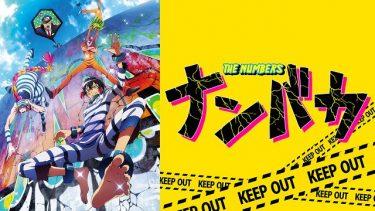 ナンバカ アニメ動画を無料フル視聴!KissAnimeやAniTube・B9もリサーチ