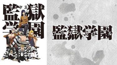 監獄学園プリズンスクール アニメ無料動画をフル視聴!KissAnimeやアニポ・B9もリサーチ