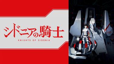 シドニアの騎士(1期)アニメ動画を無料フル視聴!KissAnimeやAniTube・B9もリサーチ