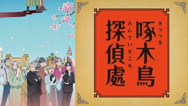 啄木鳥探偵處 アニメ動画を無料フル視聴!KissAnimeやAniTube・B9もリサーチ
