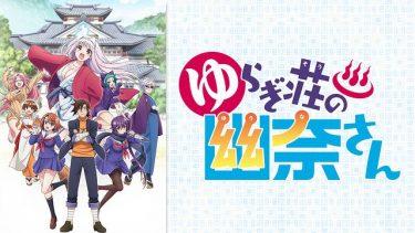 ゆらぎ荘の幽奈さん アニメ無料動画をフル視聴!KissAnimeやアニポ・B9もリサーチ