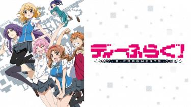 ディーふらぐ!アニメ無料動画をフル視聴!KissAnimeやアニポ・B9もリサーチ