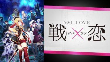 戦×恋(ヴァルラヴ)アニメ無料動画をフル視聴!KissAnimeやアニポ・B9もリサーチ