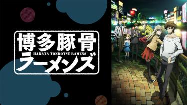 博多豚骨ラーメンズ アニメ動画を無料フル視聴!KissAnimeやAniTube・B9もリサーチ