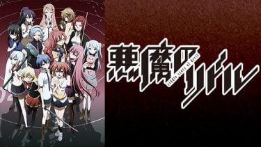悪魔のリドル アニメ無料動画をフル視聴!KissAnimeやアニポ・B9もリサーチ