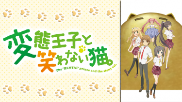 変態王子と笑わない猫。アニメ無料動画をフル視聴!KissAnimeやアニポ・B9もリサーチ