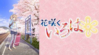 花咲くいろは アニメ動画を無料フル視聴!KissAnimeやAniTube・B9もリサーチ