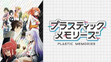 プラスティックメモリーズ アニメ無料動画をフル視聴!KissAnimeやアニポ・B9もリサーチ