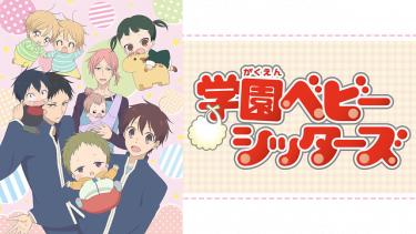 学園ベビーシッターズ アニメ動画を無料フル視聴!KissAnimeやAniTube・B9もリサーチ