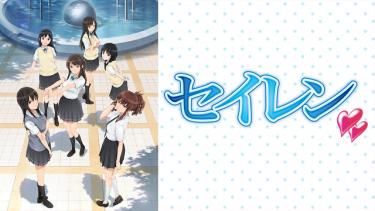 セイレン アニメ無料動画をフル視聴!KissAnimeやアニポ・B9もリサーチ