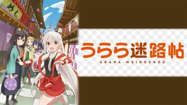 うらら迷路帖 アニメ無料動画をフル視聴!KissAnimeやアニポ・B9もリサーチ