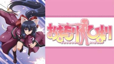 おまもりひまり(おまひま)アニメ無料動画をフル視聴!KissAnimeやアニポ・B9もリサーチ