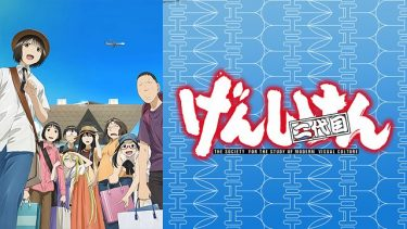 げんしけん二代目(3期)アニメ無料動画をフル視聴!KissAnimeやアニポ・B9もリサーチ