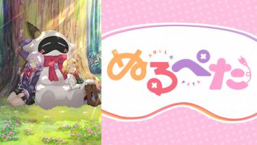 ぬるぺた アニメ動画配信を無料フル視聴!KissAnimeやAniTube・B9もリサーチ