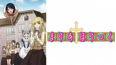 まりあ†ほりっく(まりほり1期)アニメ無料動画をフル視聴!KissAnimeやアニポ・B9もリサーチ